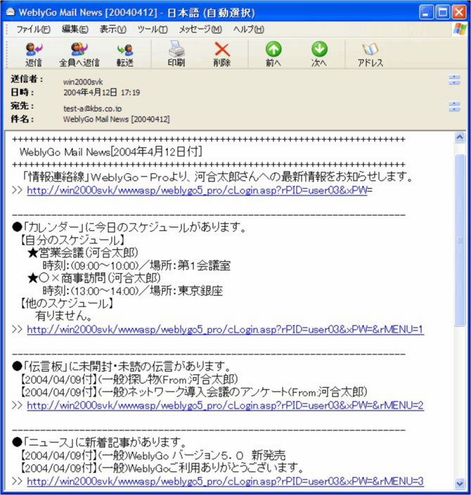 グループウェアWeblyGo「WeblyGo Mail News」